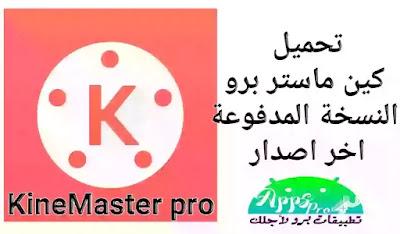 تحميل كين ماستر برو KineMaster Pro  بدون علامة مائية اخر اصدار