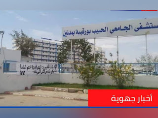 عاجل /  إيقاف مدير المستشفى الجامعي بمدنين و سائق سيارة إسعاف