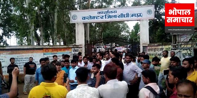 कलेक्टर के ट्रांसफर का विरोध: कलेक्ट्रेट में ताले जड़ दिए  | SIDHI MP NEWS