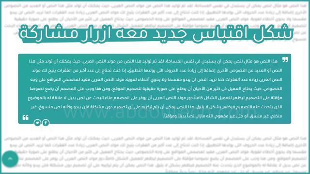 تغيير شكل اقتباس في تدويينات بلوجر واضافة رابط نشر الاقتباس