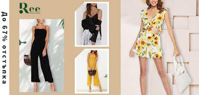 дамски рокли и други видове дрехи можете да намерите в онлайн магазина на Ree.bg.