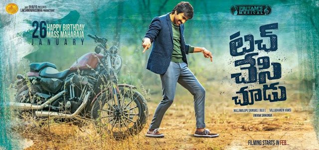 Touch Chesi Chudu Movie Review - business veeru