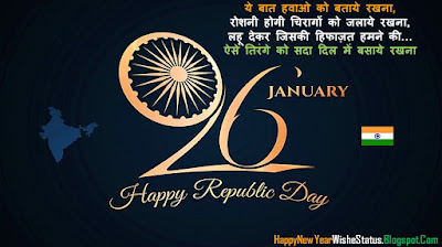 26 January Happy Republic Day Shubhkamnaye in Hindi