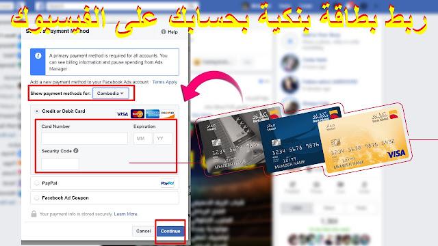 طريقة أضافة او ربط بطاقة بنكية بحسابك على الفيسبوك
