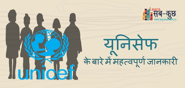 Important Information about UNICEF