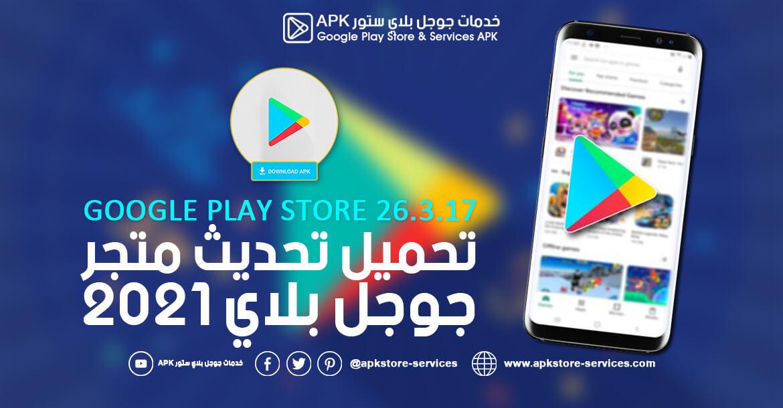تحميل متجر جوجل بلاي ستور 2021 - تنزيل Google Play Store 26.3.17 آخر إصدار