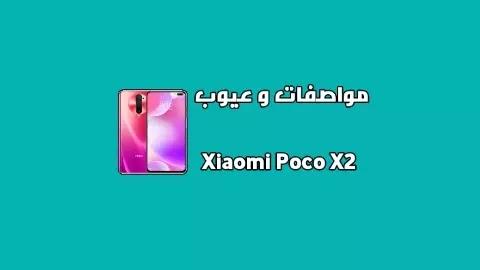 سعر و مواصفات Xiaomi Poco X2 - مميزات و عيوب هاتف شاومي بوكو اكس 2