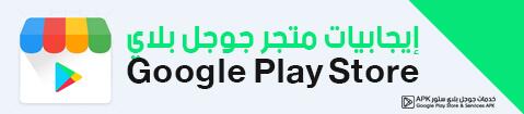 إيجابيات متجر جوجل بلاي