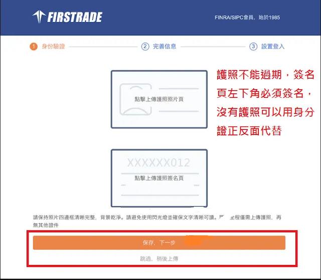 Firstrade開戶:上傳護照,必須有簽名且不能過期,若沒有護照可以用身分證代替