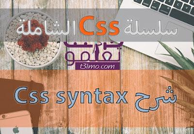 كل طرق كتابة الكود في لغة Css والدرس الثاني من السلسلة الشاملة