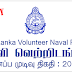 Sri Lanka Volunteer Naval Force