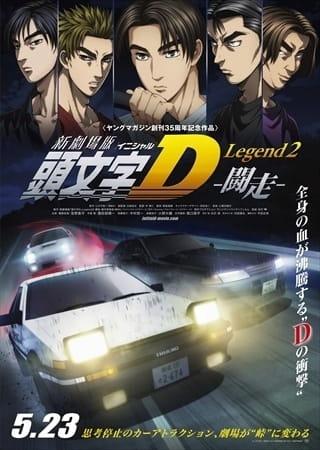 New Initial D Movie: Legend 2 - Tousou BD Subtitle