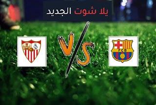 نتيجة مباراة برشلونة واشبيلية اليوم الاحد بتاريخ 04-10-2020 الدوري الاسباني