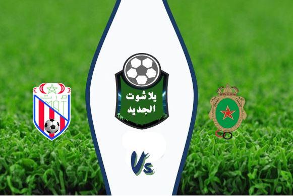 نتيجة مباراة الجيش الملكي والمغرب التطواني اليوم الأحد 16-2-2020 الدوري المغربي