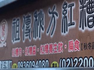 台北搶破頭 限時限量美食