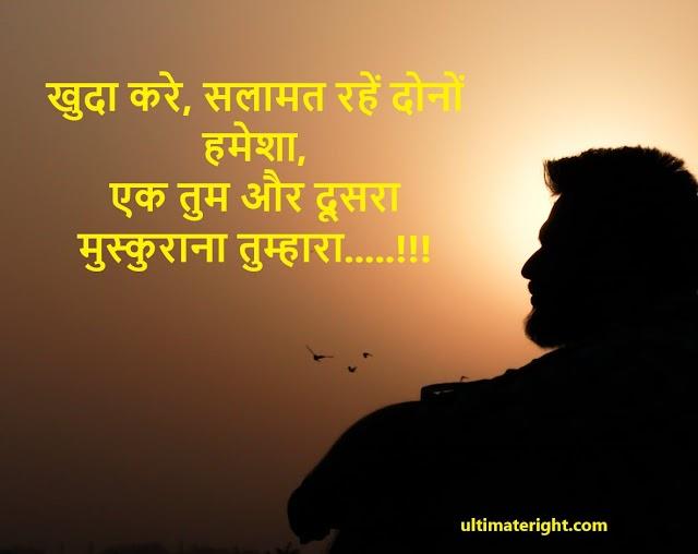 सबसे बढ़िया वाली मस्त Hindi Shayari Status पढ़ लो