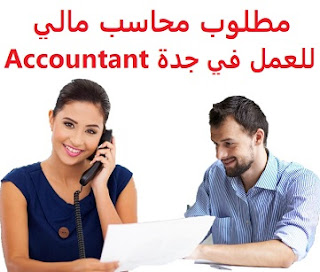 A financial accountant is required to work in Jeddah  To work for a company in Jeddah  Type of shift: full time  Education: Bachelor degree  Experience: At least three years of work in the field Fluent in Arabic and English  Salary: 4500 riyals