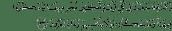 Surat Al-An'am Ayat 123