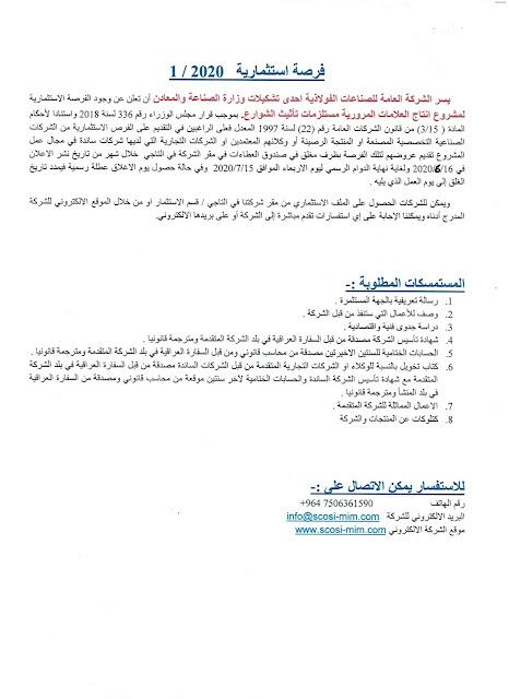 الفرصة الاستثمارية 1/2020 والخاصة بمشروع العلامات المرورية تاثيث الشوارع