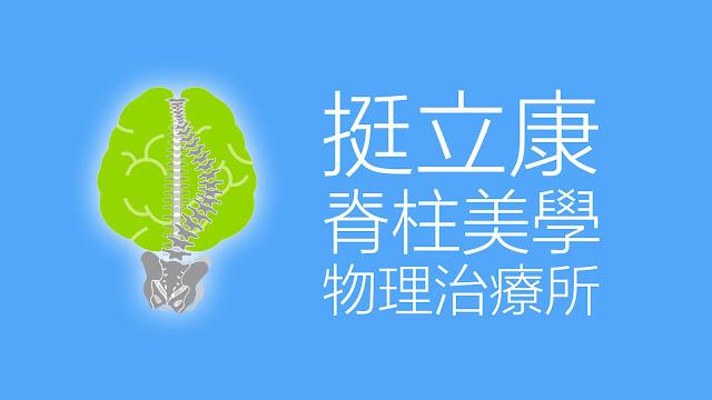 封面-挺立康脊柱美學物理治療所-新竹縣竹北市-脊椎側彎-原發性脊柱側彎-原發性脊椎側彎