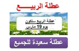 وزارة التربية : عطلة الربيع ستكون يوم 19 مارس 2020
