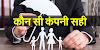 कौन सी लाइफ इंश्योरेंस कंपनी सबसे अच्छी है, कैसे पता करें | Best life insurance company in India