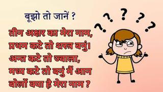 Teen Akshar ka mera naam, Pratham katay to Shatru Banu. Ant Katay too Jwala, Madhya katay too Banu mein aan bolo kya hai mera naam ?