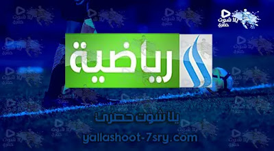 تردد قناة العراقية الرياضية Al-Iraqiya Sport يلا شوت حصري
