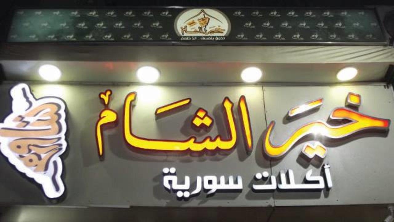 منيو خير الشام - أرقام التوصيل وأسعار الوجبات والعروض 2021