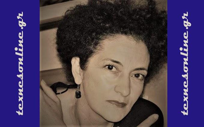 """Χαρούλα Βερίγου: """"Οι λέξεις στον ποιητικό λόγο γίνονται σκαλοπάτια για την ελευθερία"""""""