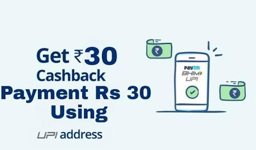 (Extended) Paytm – Get Rs 30 Cashback on Rs 30 Payment via Paytm UPI Address (1 time per Month)