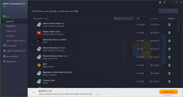 برنامج حذف البرامج من الكمبيوتر نهائياً