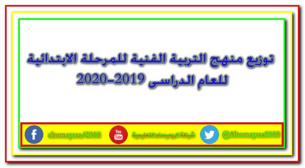 توزيع منهج التربية الفنية للمرحلة الابتدائية للعام الدراسى 2019-2020