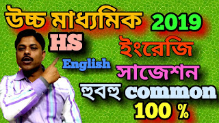 HS English suggestion 2019( 100%common suggestion)