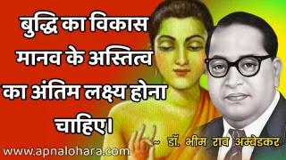 Ambedkar Thoughts in Hindi, Ambedkar Jayanti Quotes in Hindi, Bhim rao Ambedkar slogan in Hindi