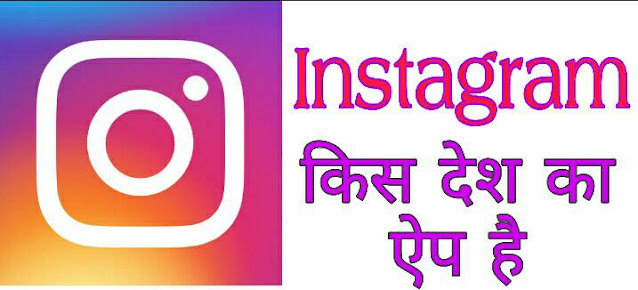 Instagram किस देश का app है
