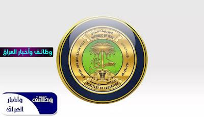 وزارة التربية تعلن جدول امتحانات الدور الثاني