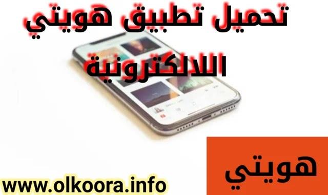 تحميل تطبيق هويتي الالكترونية الكويت 2020 عوضا عن حمل البطاقات المدنية _ تحميل التطبيق مجانا
