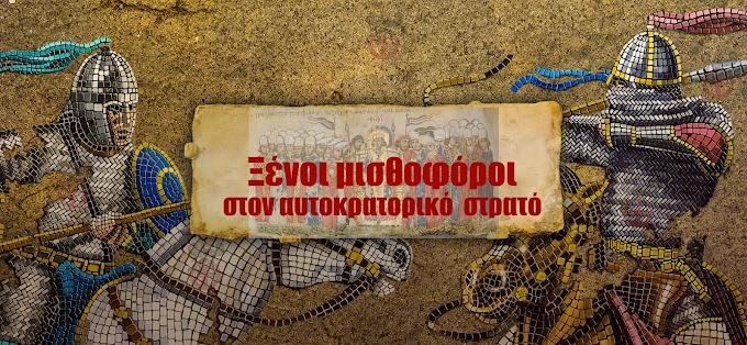Οι ξένοι μισθοφόροι στον στρατό της Ανατολικής Ρωμαϊκής Αυτοκρατορίας μετά τον 11 ο αιώνα