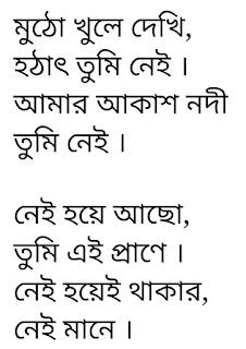 Nei Hoye Acho Lyrics
