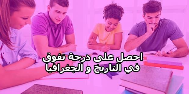 الطبعة الجديدة من كتاب محمودي عادل في الإجتماعيات 3AS