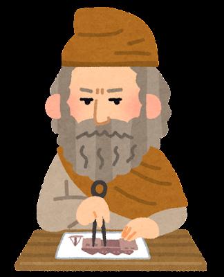 アルキメデスのイラスト