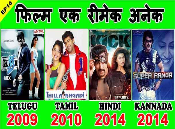 Kick Movie Unknown Interesting Facts & It's All Remake Movies List – Ravi Teja 2009 Telugu