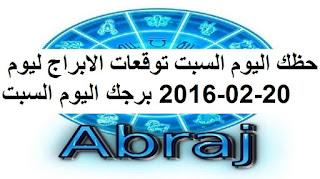 حظك اليوم السبت توقعات الابراج ليوم 20-02-2016 برجك اليوم السبت