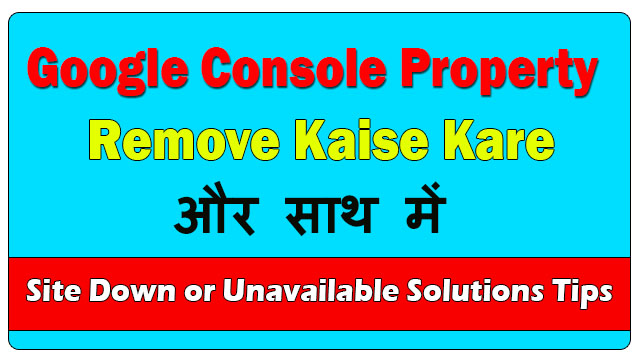 Google Console Property Remove Kaise Kare / Google Adsense Site down or unavailable