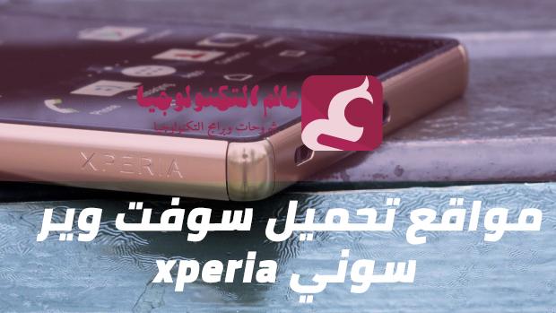 مواقع تحميل سوفت وير سوني xperia