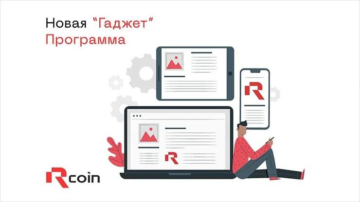 Новая программа в Rcoin
