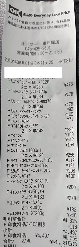 OK オーケー 東戸塚店 2019/8/1 のレシート