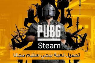 تنزيل لعبة ببجي ستيم مجانا | Pubg Steam App Store