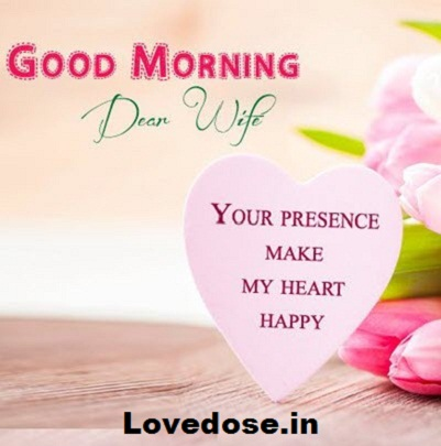 Sweet Good Morning Message For Wife